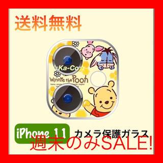 ディズニー(Disney)の【SALE最終日】iPhone11カメラ用保護フィルム くまのプーさん(保護フィルム)