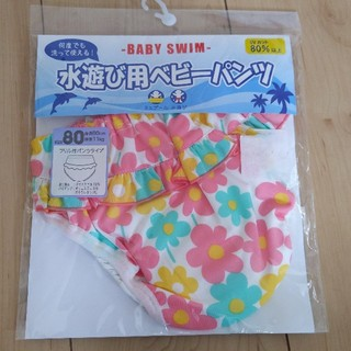 ニシマツヤ(西松屋)の水遊び用ベビーパンツ 80サイズ 女の子(水着)