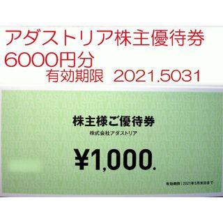グローバルワーク(GLOBAL WORK)のアダストリア 株主優待券 6000円分(ショッピング)
