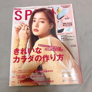 タカラジマシャ(宝島社)のspring (スプリング) 2020年 07月号 本誌のみ(ファッション)