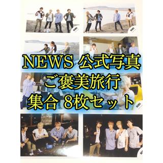 NEWS - NEWS 公式写真 ご褒美旅行 集合 8枚セット