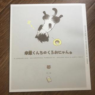 赤葦くんちの黒尾にゃん(ボーイズラブ(BL))