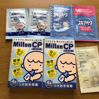 ミルトン錠剤(おまけセット)(食器/哺乳ビン用洗剤)