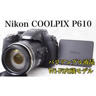 ニコン(Nikon)のWi-Fi内蔵●簡単自撮り●1440mmの超望遠●ニコン P610(コンパクトデジタルカメラ)