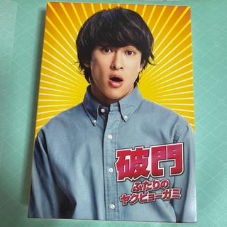 破門 ふたりのヤクビョーガミ 豪華版 DVD(日本映画)
