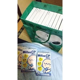 Milton CP 180錠(約半年分)+おまけ付(食器/哺乳ビン用洗剤)