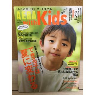 アサヒシンブンシュッパン(朝日新聞出版)のAERA with kids(結婚/出産/子育て)