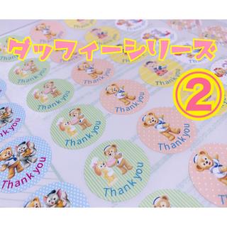 ディズニー(Disney)のサンキューシール ダッフィー②(ラッピング/包装)