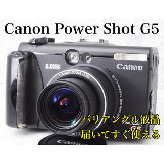 キヤノン(Canon)の小型・軽量●簡単自撮り●届いてすぐ使える●キャノン Power Shot G5(コンパクトデジタルカメラ)