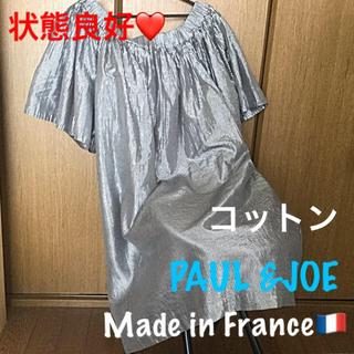 ポールアンドジョー(PAUL & JOE)の状態良好❤️ポールアンドジョー ワンピース チュニックにも フランス製🇫🇷(ひざ丈ワンピース)