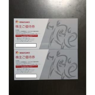 ルネサンス 株主優待 2枚 2020.12最終営業日迄(フィットネスクラブ)