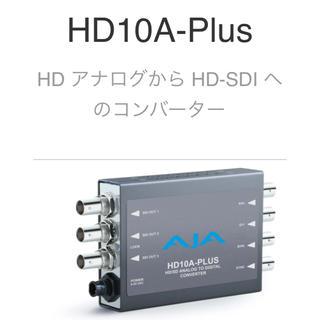 新品 コンバーター HD10A-Plus AJA アナログから HD-SDI へ(その他)