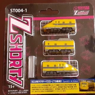 在庫処分大特価‼️😆👍Zショーティ ドクターイエロー923形(T5編成)(鉄道模型)