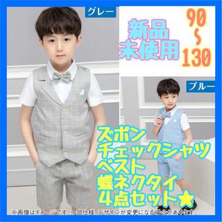 《爽やか♡》キッズ  フォーマル ベスト 4点セット チェック ブルー 120(ドレス/フォーマル)