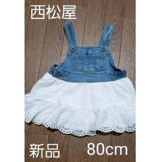 ニシマツヤ(西松屋)のデニム ジャンパースカート 80cm ワンピ 新品(ワンピース)