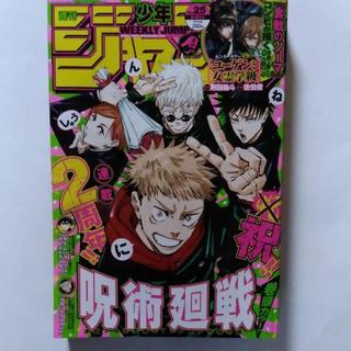 週刊少年ジャンプ 2020年25号(漫画雑誌)