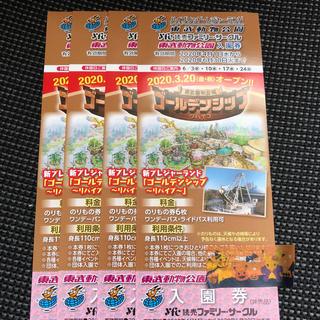 東武動物公園入園券4枚(動物園)