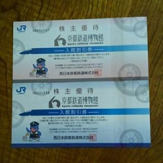 ジェイアール(JR)の京都鉄道博物館 入館割引券 2枚(美術館/博物館)