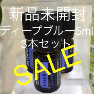 ★SALE★ドテラ ディープブルー 5ml 3本セット★正規品★新品未開封★(エッセンシャルオイル(精油))