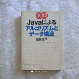 ソフトバンク(Softbank)の「java明解によるアルゴリズムとデータ構造」 IT業界 書籍(コンピュータ/IT)