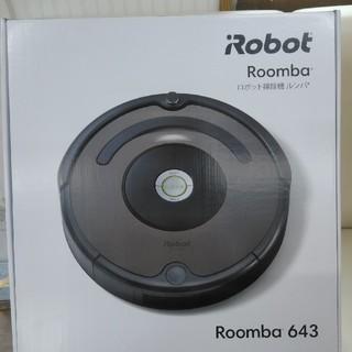 アイロボット(iRobot)のルンバ643(掃除機)