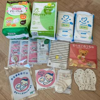 お産セット まとめ売り 11種類14点(母乳パッド)