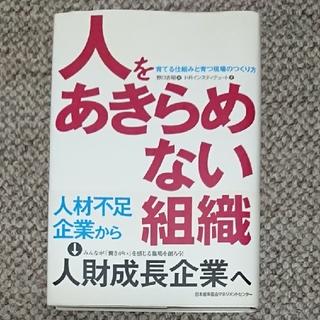 日本能率協会 - 人をあきらめない組織