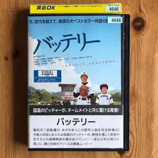 バッテリー DVD 林遣都(日本映画)