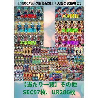 ドラゴンボール - 【1500パック販売記念オリパ】『天空の究極戦士』 ドラゴンボールヒーローズ