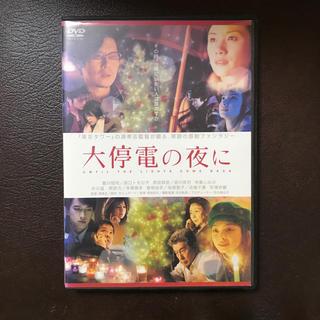 大停電の夜に DVD(日本映画)