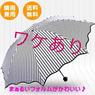 【訳あり割引】日傘 折りたたみ傘☀︎UVカット遮光 シンプル ストライプ 軽い(傘)