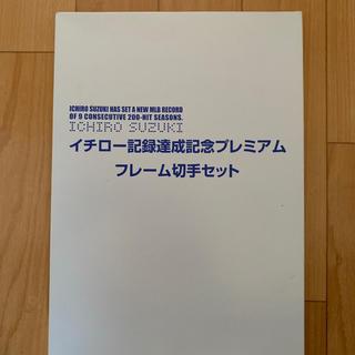 イチロー記念達成記念プレミアムフレーム切手セット(スポーツ選手)