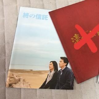 「渇き。」「終の信託」「清洲会議」映画パンフレット(日本映画)