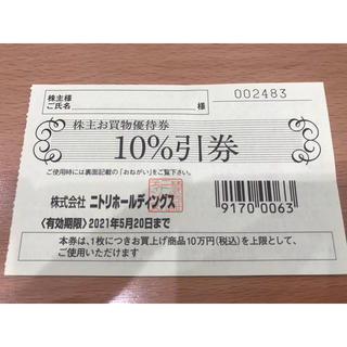 ニトリ - ニトリ 割引券1枚