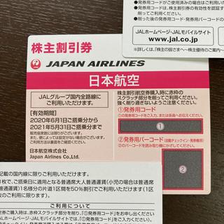 ジャル(ニホンコウクウ)(JAL(日本航空))のJAL 株主割引券 株主優待券(航空券)