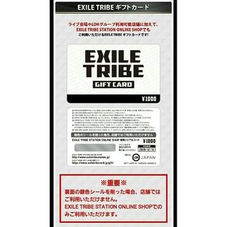 エグザイル トライブ(EXILE TRIBE)のEXILE TRIBE ギフトカード 3000円分(1000円×3枚)(ミュージシャン)