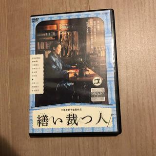 繕い裁つ人 DVD 中谷美紀 片桐はいり 中尾ミエ(日本映画)