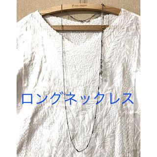 プラステ(PLST)のPLST ロングネックレス いぶし銀⋆*✩✧̥⋆(ネックレス)