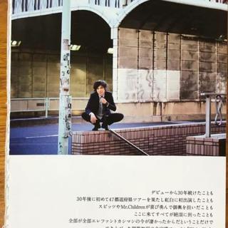 MUSICA 2018年7月 切り抜き(アート/エンタメ/ホビー)
