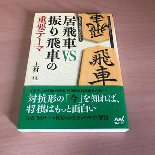居飛車VS振り飛車の重要テーマ 対抗形の急所がわかる!(囲碁/将棋)