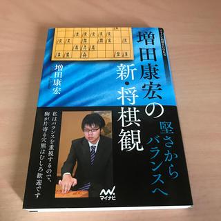 増田康宏の新・将棋観 堅さからバランスへ(囲碁/将棋)