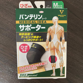 新品 バンテリンサポーター 膝 Mサイズ(その他)
