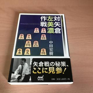対矢倉左美濃作戦(囲碁/将棋)
