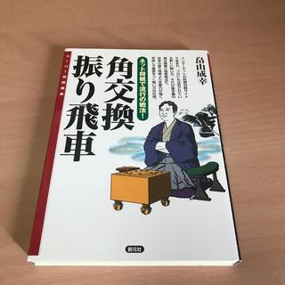 角交換振り飛車 ネット将棋で流行の戦法!(囲碁/将棋)