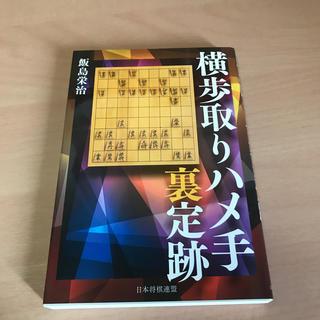 横歩取りハメ手裏定跡(囲碁/将棋)