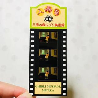 三鷹の森ジブリ美術館 入場券フィルム チケット アリエッティ 家政婦のハルさん(美術館/博物館)