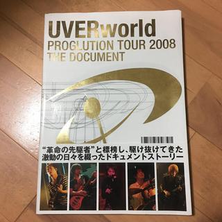 2冊セット UVERworld proglution tour 2008 (ミュージシャン)