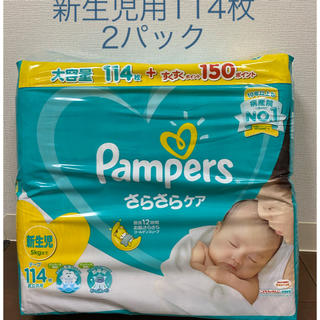 ピーアンドジー(P&G)の【2個セット!】パンパース 新生児用 テープ114枚入り 新品、未開封(ベビー紙おむつ)