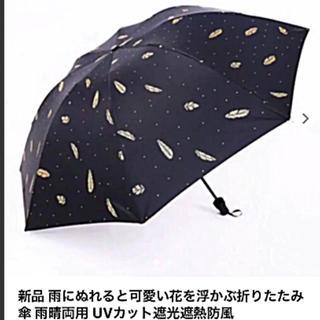 新品 雨にぬれると可愛い花を浮かぶ折りたたみ傘 雨晴両用 UVカット遮光遮熱防風(傘)