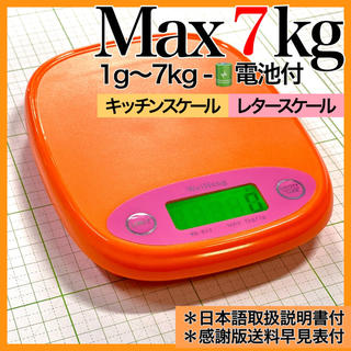 【1g〜7kg 】電子キッチンスケール レタースケール(その他)